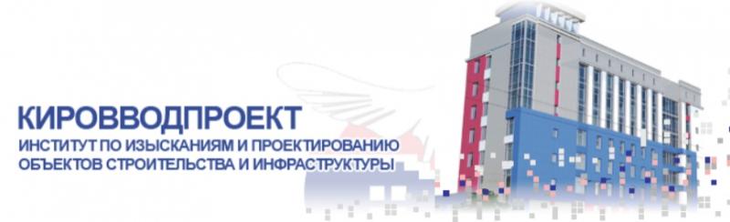 Кировводпроект ООО Институт по Изысканиям и Проектированию Объектов Строительства и Инфраструктуры