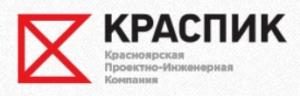 КРАСПИК ООО Красноярская Проектно-Инженерная Компания