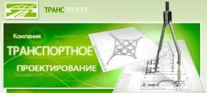 Транспортное Проектирование ООО ТрансПроект