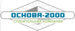 Основа-2000 ООО