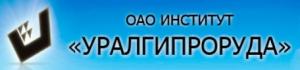 Уралгипроруда ОАО