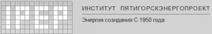 Пятигорскэнергопроект ОАО