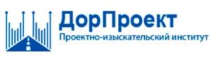 ДорПроект ООО Проектно-Изыскательский Институт