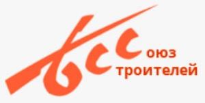 Белорусский Союз Строителей Некоммерческая Организация Союз НО Строителей Республики Беларусь