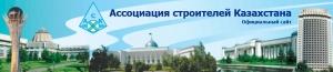 Ассоциация Строителей Казахстана Республиканское Объединение Юридических Лиц