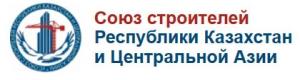 Союз Строителей Республики Казахстан и Центральной Азии Объединение Юридических Лиц ССРК и ЦА