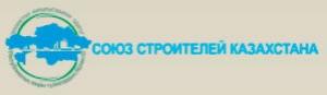 Союз Строителей Казахстана Республиканское Объединение Юридических Лиц