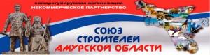 СРО Союз Строителей Амурской Области НП