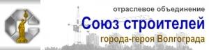 Союз Строителей Города-Героя Волгограда Некоммерческая Организация Отраслевое Объединение