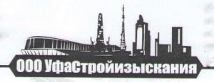 УфаСтройизыскания ЗАО