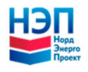 Норд Энерго Проект ООО НЭП