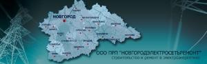 Новгородэлектросетьремонт ООО Производственно-Ремонтное Предприятие