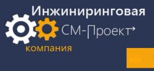 СМ-Проект ООО