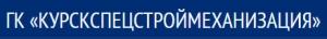 Курскспецстроймеханизация ООО Группа Компаний КССМ