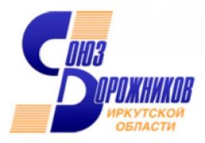 Союз Дорожников Иркутской Области НП