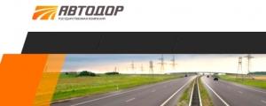 Российские Автомобильные Дороги Государственная Компания Автодор