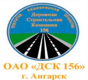 ДСК 156 ОАО Дорожная Строительная Компания