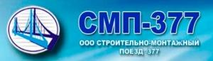 Строительно-Монтажный Поезд-377 ООО СМП-377