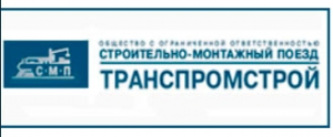 Строительно-Монтажный Поезд Транспромстрой ООО СМП Транспромстрой