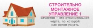 ООО Строительно-Монтажное Управление-1 СМУ-1