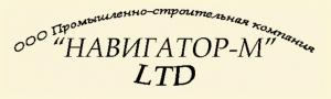 Навигатор-М ООО Промышленно-Строительная Компания