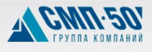 СМП-50 ООО Группа Компаний
