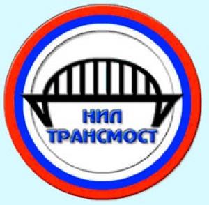 Научно-Исследовательская Лаборатория Транспортных Сооружений и Мостов ООО НИЛ Трансмост