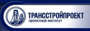 Трансстройпроект  ООО