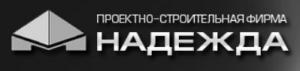 Надежда ООО Проектно-Строительная Фирма