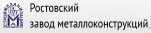 РП Строймеханизация-МА ООО Ростовский Завод Металлоконструкций