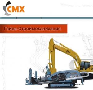 Гайва-Строймеханизация ЗАО Гайва-СМХ