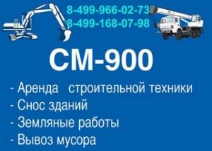 Строймеханизация-900 ЗАО СМ-900