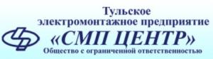 СМП Центр ООО Тульское Электромонтажное Предприятие
