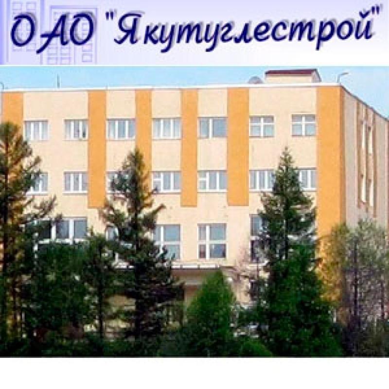 Якутуглестрой ОАО