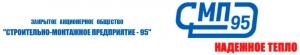 СМП-95 ЗАО Строительно-Монтажное Предприятие-95
