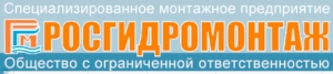 СМП Росгидромонтаж Специализированное Монтажное Предприятие