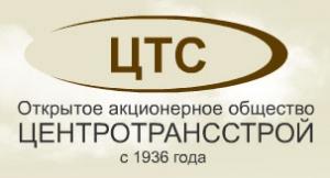 Центротрансстрой ОАО