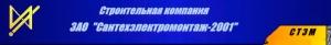 Сантехэлектромонтаж-2001 ЗАО СТЭМ-2001