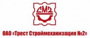 Трест Строймеханизация №2 ООО Трест СМ №2