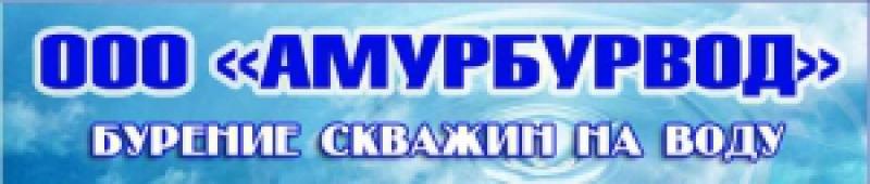 Амурбурвод ООО