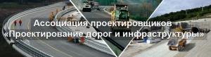 СРО Проектирование Дорог и Инфраструктуры НП Ассоциация Проектировщиков