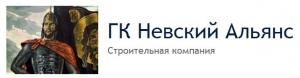 Невский Альянс ООО Группа Компаний