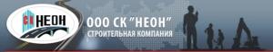 Неон ООО Строительная Компания