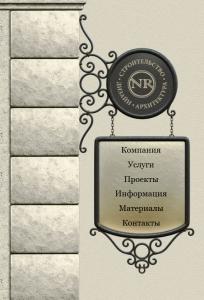 НеоРемонт ООО