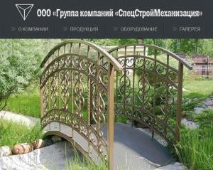 СпецСтройМеханизация ООО Группа Компаний ССМ