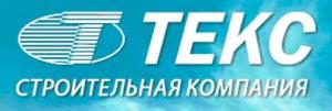 ТЕКС ЗАО Строительная Компания