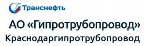 Краснодаргипротрубопровод - Филиал ОАО Гипротрубопровод