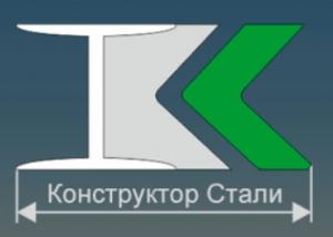 Конструктор Стали ООО Производственно-Коммерческая Компания