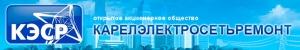 КарелЭлектроСетьРемонт ОАО КЭСР