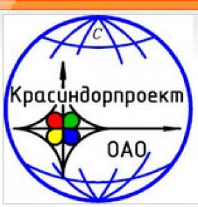 Красиндорпроект ОАО